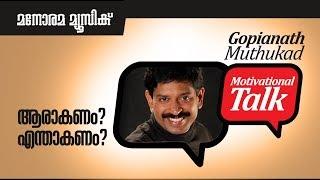 ആരാകണം... എന്താകണം... Career Guidance Motivational talk by Gopinath Muthukad