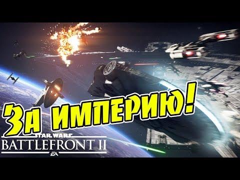 Star Wars  Battlefront II Нереально крутые Космические бои