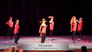 Strip Dance Пушкино (Стрип Пластика) Айседора 2016
