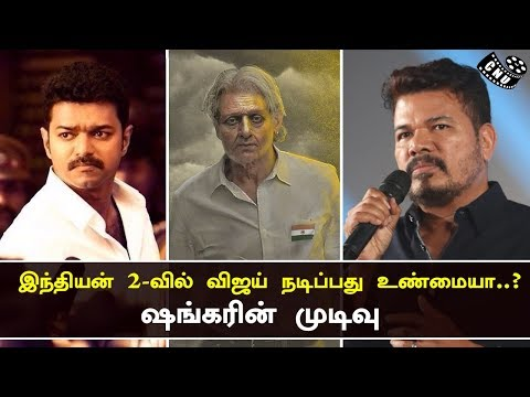 Thalapathy Act in Indian-2 ? | Shankar Decision | Mass Combination Coming Soon | Vijay 64