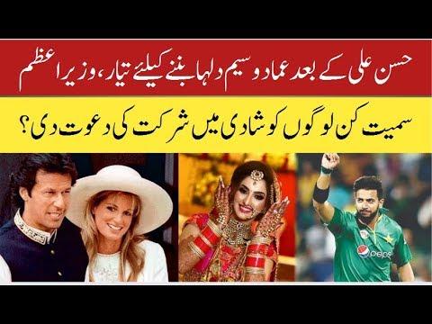 حسن علی کے بعد عماد وسیم دلہا بننے کیلئے تیار، وزیراعظم سمیت کن لوگوں کو شادی میں شرکت کی دعوت دی