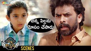 Sunny Wayne Cheats Sara Arjun | Pilla Rakshasi Telugu Movie | Dulquer Salmaan | Aju Varghese