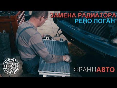 Замена радиатора Рено Логан ФранцАВТО г.Серпухов