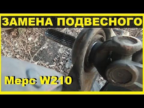 Мерседес W210- Замена подвесного подшипника ,не снимая глушителя.
