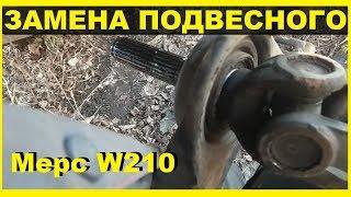 мерседес W210- Замена подвесного подшипника ,не снимая глушителя