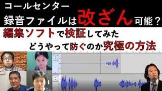 コールセンターの録音データ改ざん その方法と防御方法を徹底検証