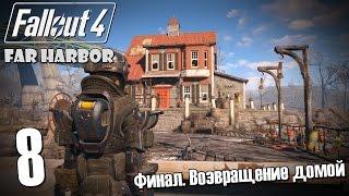 Прохождение Fallout 4 FAR HARBOR 8 Финал. Возвращение домой