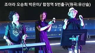 조아라 오승희 박은미/ 합정역5번출구(원곡:유산슬)해남…
