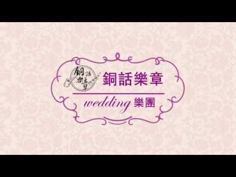 婚禮主持-恬恬【銅話樂章wedding/婚禮樂團】