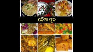 Odia Food Recipe   Odia Food   Odia Food Channel   Odia Food Recipe in Odia Language