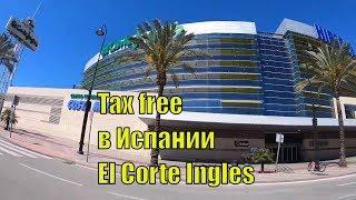 el Corte Ingles карта скидок и получение Tax free в Испании