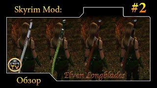 ֎ Эльфийское оружие - Переработка / Elven Weapon Reworked ֎ Обзор мода для Skyrim #2