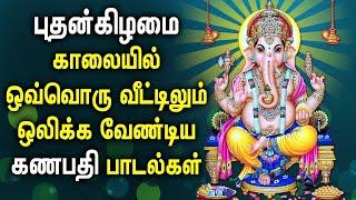 Best Tamil Devotional Songs | Ganapathi Padalgal
