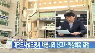 [대전뉴스] 국민권익위원회 / 대전도시철도공사 채용비리…