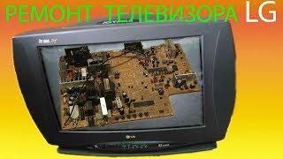 Ремонт телевизора LG МС 64А.