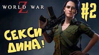 World War Z Прохождение #2 ► СЕКСИ ДИНА! ► ХОРРОР ИГРА