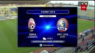 Заря Львов 2 0 Обзор матча