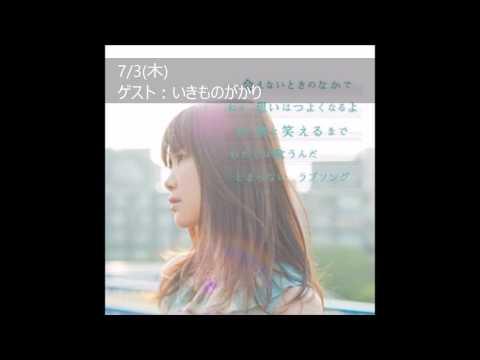FM OSAKA「遠藤淳のYou've Got a Radio!」 ゲスト:いきものがかり