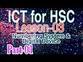 1.ICT number system (part 01)    Numbering system for HSC (Combined Information)