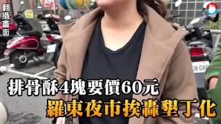 羅東夜市墾丁化?排骨酥4塊60元 店家這麼說 | 台灣蘋果日報