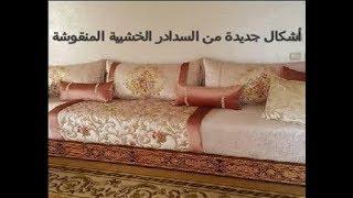 بغيتي تفرشي صالونك بطريقة مودرن , تشكيلة جديدة من السدادر الخشبية المنقوشة salon marocain 2018