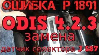 ошибка P1891  АКПП в аварии селектор АУДИ C6