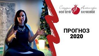 Прогноз на 2020 год от Александры Наумовой   Китайская астрология Ба Цзы Най Инь Ци Мэнь Дунь Цзя