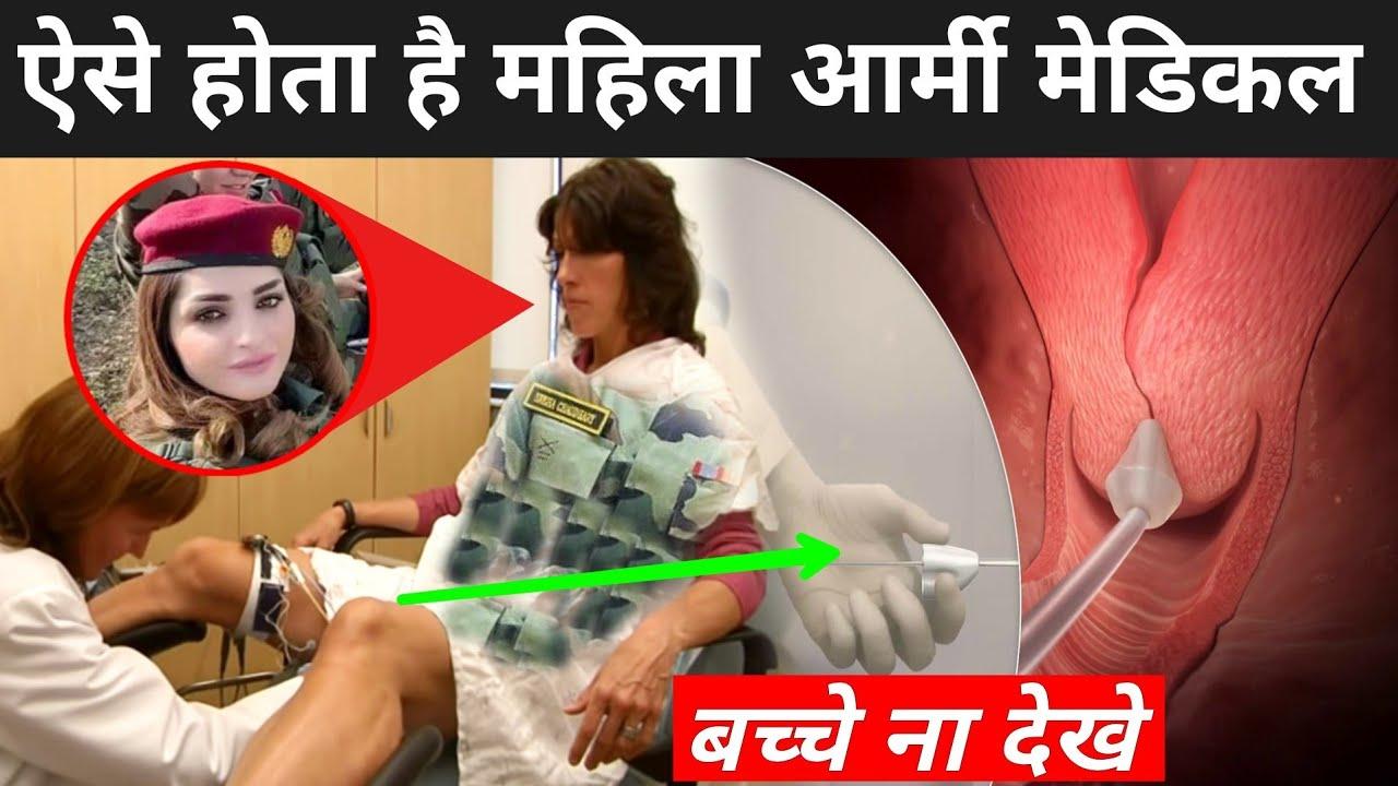 ऐसे होता है महिला आर्मी मेडिकल देखकर हैरान रह जाओगे | Girl Private Part Check Indian Army