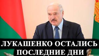 Последние Новости Белоруссии 31 августа