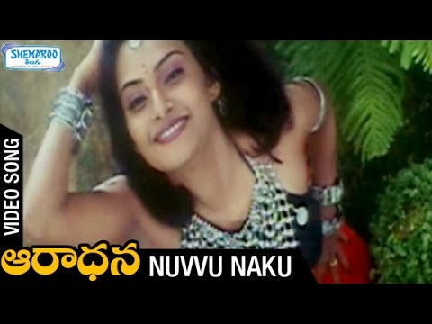 Aaradhana Telugu Movie Video Songs   Nuvvu Naku Video Song   Prasanna   Shruti Raj   Anu