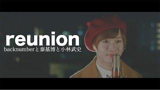 """東京メトロ「Find my Tokyo.」CMソングにもなっている""""back numberと秦 ..."""