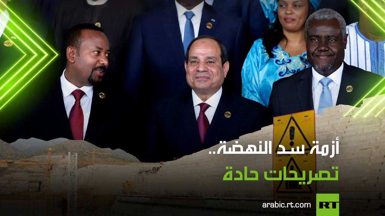 أزمة سد النهضة.. تصريحات متبادلة تنذر بالأسوأ  - نشر قبل 6 ساعة