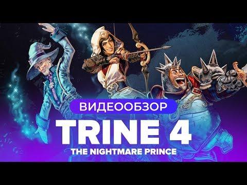 Обзор игры Trine 4: The Nightmare Prince