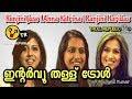 തള്ളൽ സംസ്ഥാന കമ്മിറ്റി അംഗങ്ങൾ |Renjiniharidas |Renjinijose |Annakatharina |malayam new troll video Whatsapp Status Video Download Free