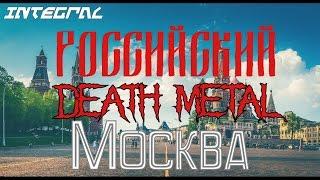 Integral Российский Death Metal Москва