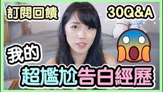 我的超尷尬告白經歷!????30萬訂閱回饋Q&A時間!|MaoMaoTV