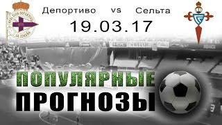 Депортиво - Сельта (19.03.17) популярный прогноз на матч