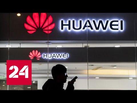 Санкции не помеха: выручка Huawei за I полугодие 2019 года составила $58 миллиардов - Россия 24