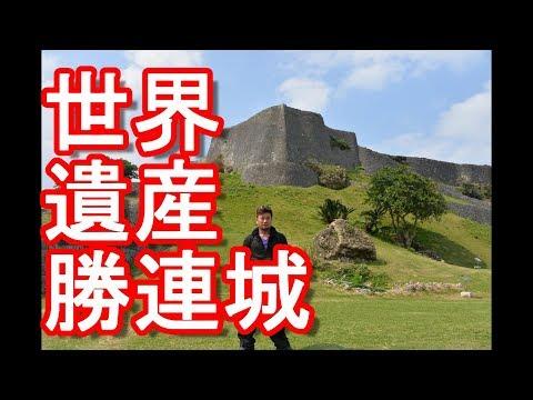 【世界遺産】沖縄県うるま市・勝連城跡!Katsuren castle(Ruin),Uruma city,Okinawa,Japan