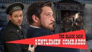 Gentlemen Comrades. TV Show. Episode 13 of 16. Fenix Movie ENG. Crime
