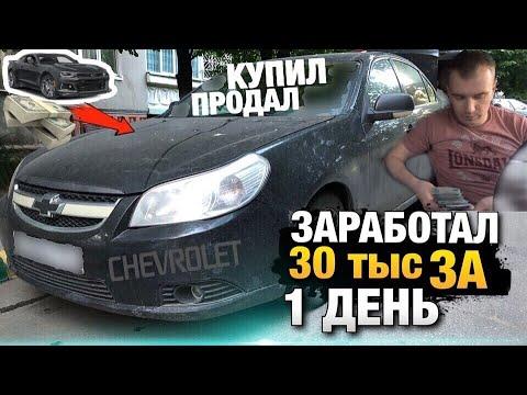Купил Продал Авто Заработал 30 тысяч за день! Шевроле Эпика