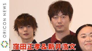 俳優の窪田正孝(29)が16日、都内で映画『犬猿』(2月10日公開)のプレ...