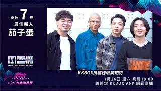 【倒數 7 天】第 14 屆 KKBOX 風雲榜即將登場!