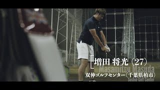 増田将光 - 柏オープンゴルフ選手権