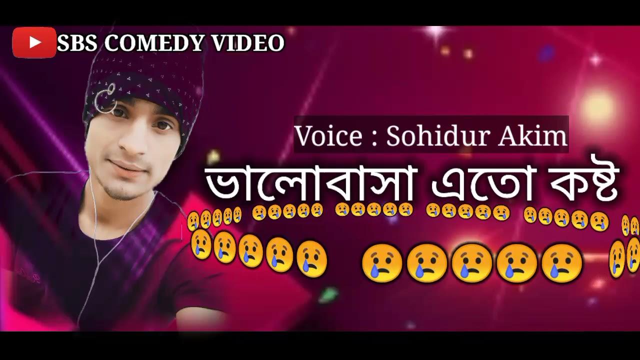 Valobasha Ato Koshto    ভালোবাসা এতো কষ্ট    Bangla Sad Status    SBS Comedy Video    Sohidur Akim  