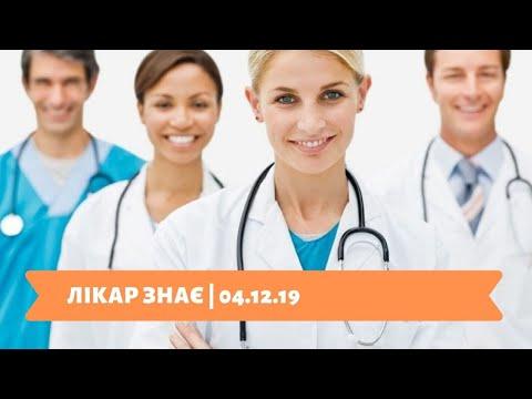 Телеканал Київ: ЛІКАР ЗНАЄ| 04.12.19