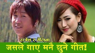Darpan Chhaya - 2 | Rajesh Payal Rai & Melina Rai || दर्पण छायाँ - २ | राजेशपायल राई र मेलिना राई
