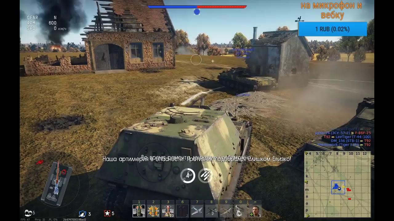 war thunder штурм танковая аркада