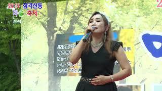 가수최금실#백두와한나는내조국#삼각산동마을축제#20191…