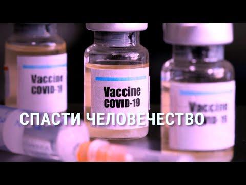 Гонка за вакциной против коронавируса | СМОТРИ В ОБА | №173